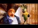 Боцман и попугай 1
