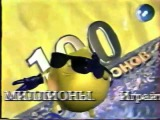 РТР 1993 ( Реклама 90-х годов)