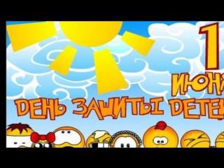 День защиты детей.pptx
