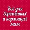 Одежда для беременных Симферополь / Крым /Россия