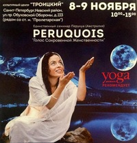 Единственный семинар Перукуа в Санкт-Петербурге