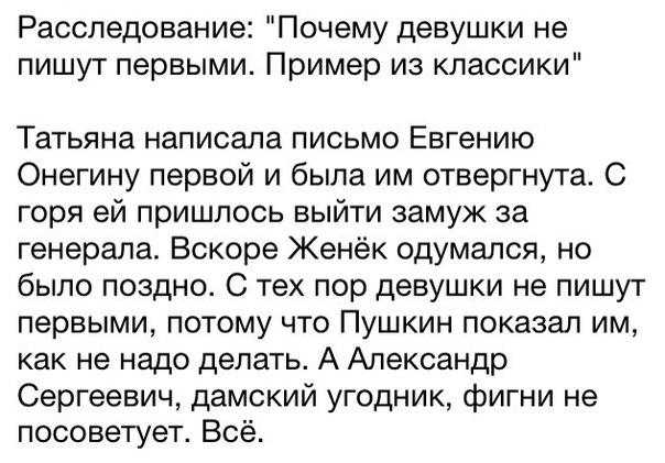 devushka-daet-vsem-parnyam-v-pisme
