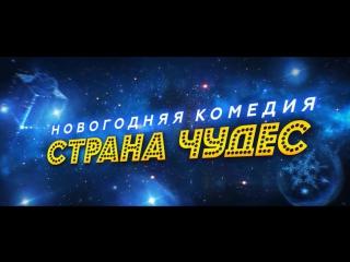 Страна чудес (2015) тизер-трейлер российского фильма