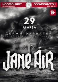 29.03 JANE AIR Космонавт