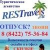 Restravels.ru - покупка туров онлайн и в офисе