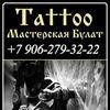 Татуировка Булат