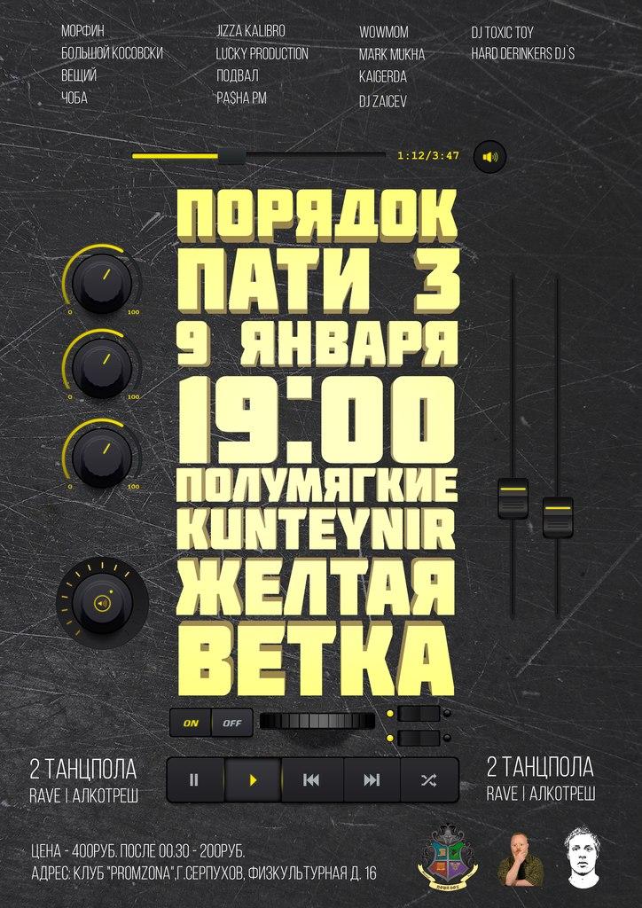 Афиша Серпухов ПОРЯДОК ПАТИ 3: Good Hash prod, KUNTEYNIR + RAVE