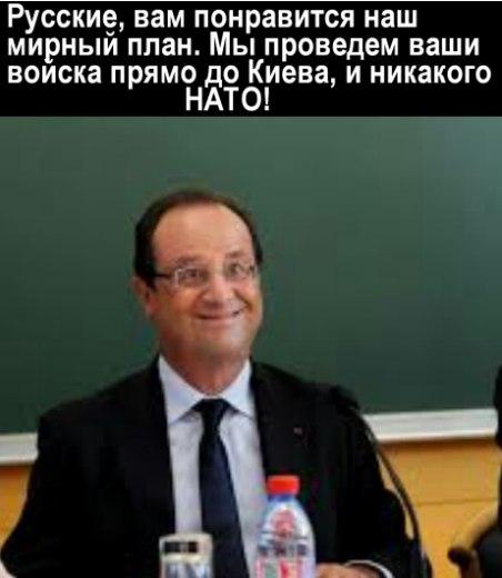 Олланд отправился в Киев - Цензор.НЕТ 4452