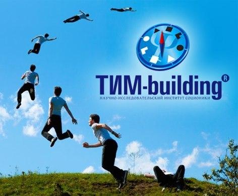 """1 модуль программы """"ТИМ-Building: ИНСТРУМЕНТЫ САМОРЕАЛИЗАЦИИ"""" 11-14 июня 2015г"""