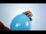 Как проткнуть воздушный шарик чтобы он не лопнул.