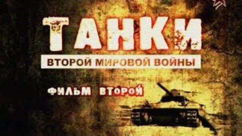 Танки Второй Мировой Войны - Серия 2