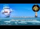Радмила Караклаич Буду Маленький кораблик HD 1080p