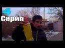 Кузя - Струнинский Беспредел. 1 Сезон, 4 Серия Пьяный Харлем Шейк!