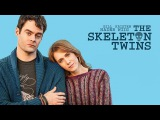 Близнецы / The Skeleton Twins 2014