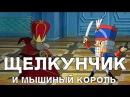 Щелкунчик и мышиный король 2004 HD
