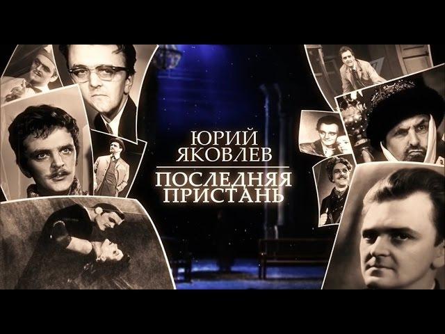 Юрий Яковлев. Последняя пристань