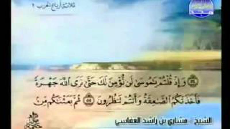 الجزء الأول (01) من القرآن الكريم بصوت الشيخ م158