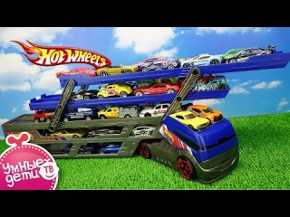 Транспортировщик Hot Weels для 40 машинок! Игрушечные машинки на канале Умные Дети ТВ.