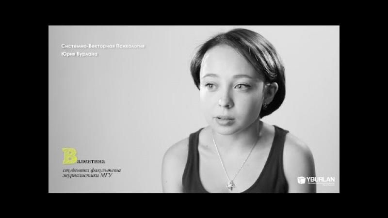 Валентина. Системно-векторная психология. Юрий Бурлан