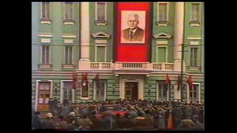 Похороны К.У. Черненко (вся телеверсия)