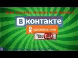Как скачать музыку или видео С Vk;Odnoklassniki;Yootub!