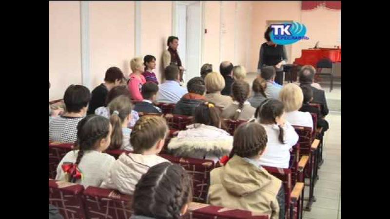 Новости Переславля от 31.03.2015 г.