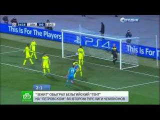 Кержаков-младший выступил с дебютом за «Зенит» в матче с «Гентом»