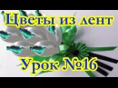 Calla petal Kanzashi / Лепесток каллы DIY. Цветы из лент. Мастер-класс. Канзаши. Урок №16