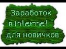 Как заработать в интернете без вложений вывод денег! 2 способ