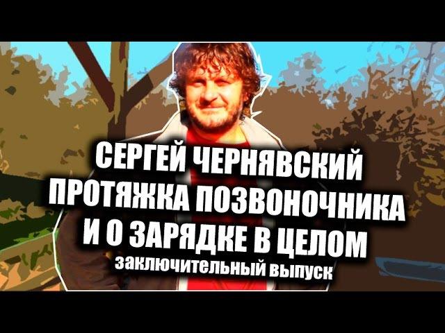 Сергей Чернявский - растяжка позвоночника и о зарядке в целом
