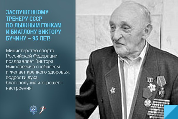 Поздравление заслуженный тренер 62
