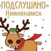 Подслушано Нижнекамск