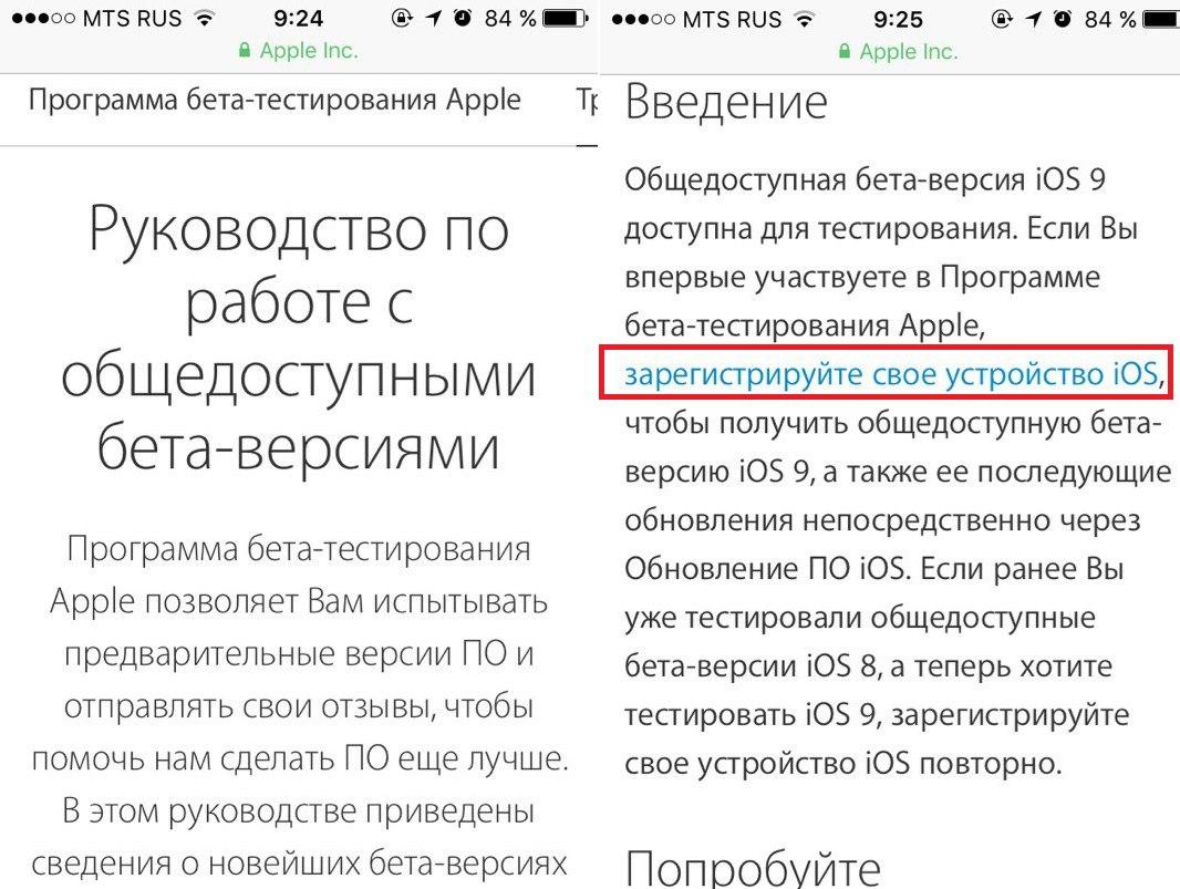 Программа бета- тестирования iOS 8.4.1 beta