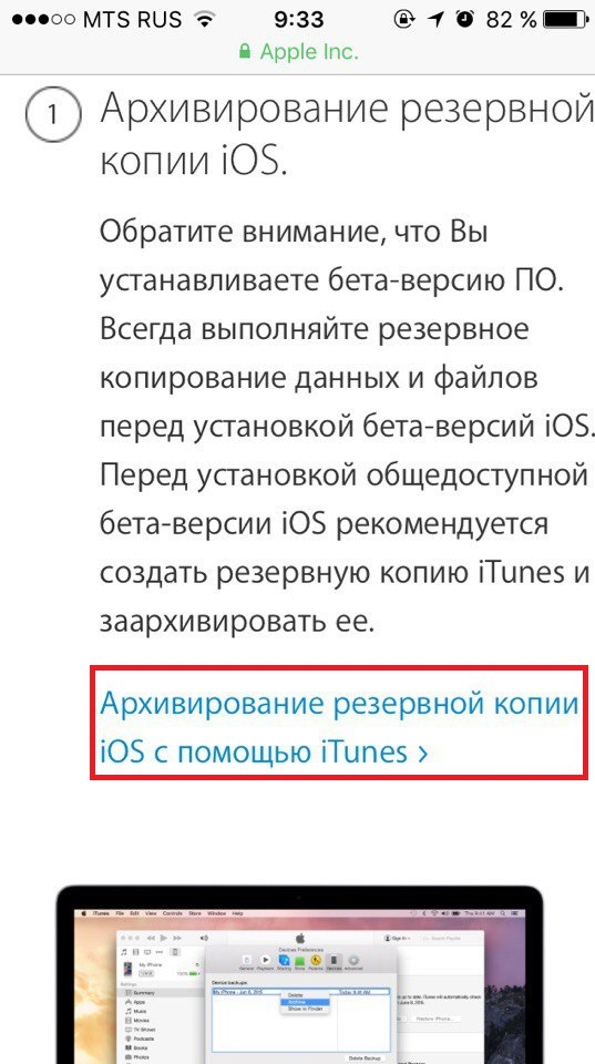 Архивирование резервной копии iOS с помощью iTunes