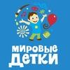 МИРОВЫЕ ДЕТКИ студия детского развития