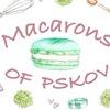 Macarons of Pskov