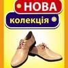 Обувной.ua