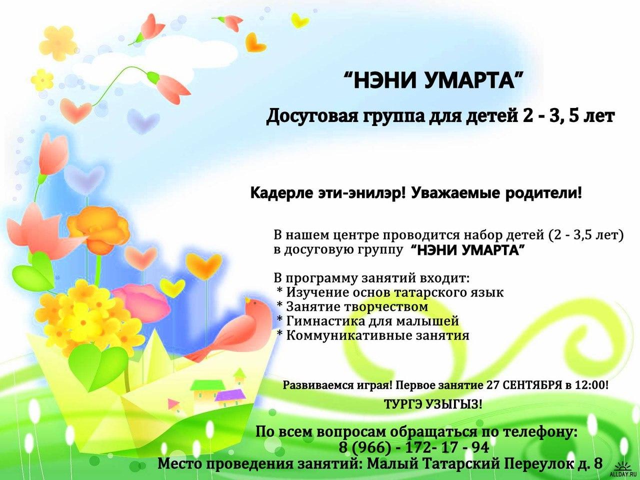 Знакомства татар москвы 12 фотография