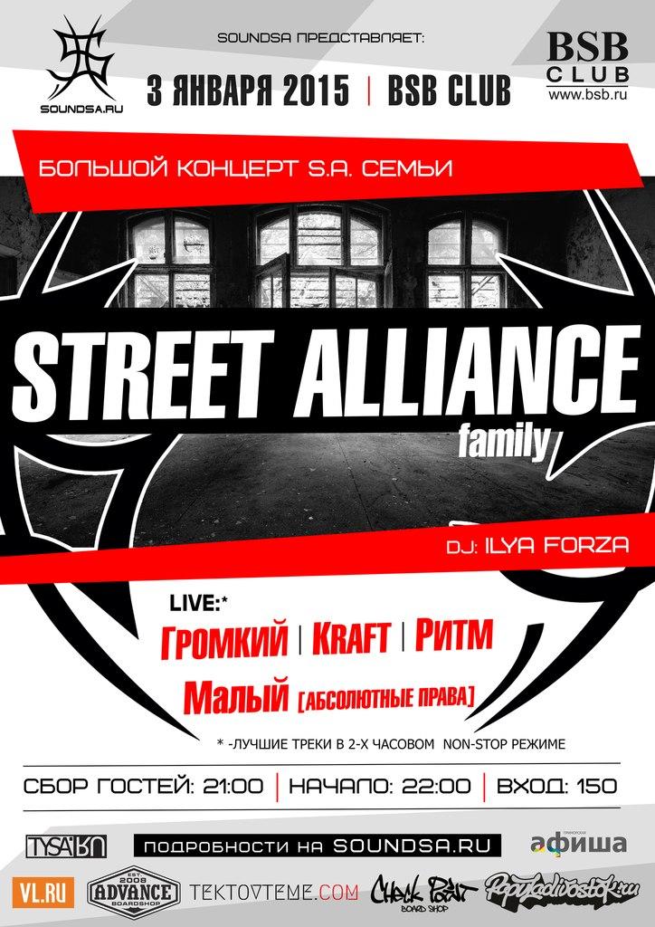 Афиша Владивосток Street Alliance-Большой концерт (3 января, BSB)