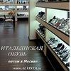 Alvista - Итальянская обувь оптом