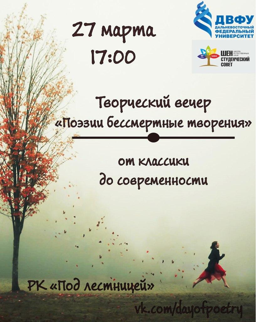"""Афиша Владивосток Творческий вечер """"Поэзии бессмертные творения"""""""