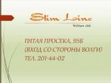 Женский клуб Slim Line