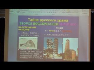 Древнейшая славянская культура. Б.Митрович. Конференция
