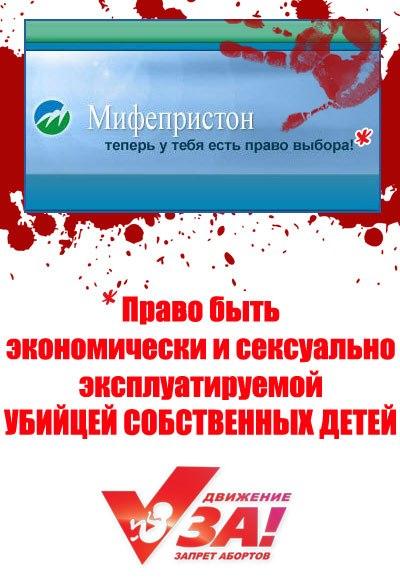 О ДЕЙСТВИИ МИФЕПРИСТОНА СМ.