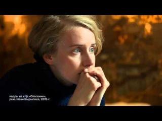 Репортаж с премьеры фильма Ивана Вырыпаева «Спасение»