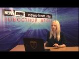 Новороссия. Сводка новостей Новороссии (События Ньюс Фронт) 1 февраля 2015 /Roundup NewsFront 01.02