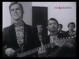 ВИА САМОЦВЕТЫ (1973) - Мой адрес Советский Союз