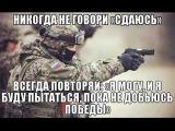 Сергей Маховиков- Спецназ