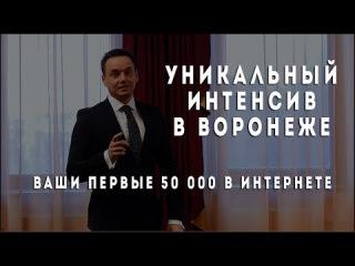 Интенсив в Воронеже. Ваши первые 50 000 в Интернете на любимом деле.