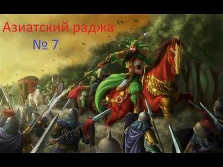 Europa Universalis 4(El Dorado) Азиатский раджа № 7: Месть Московии